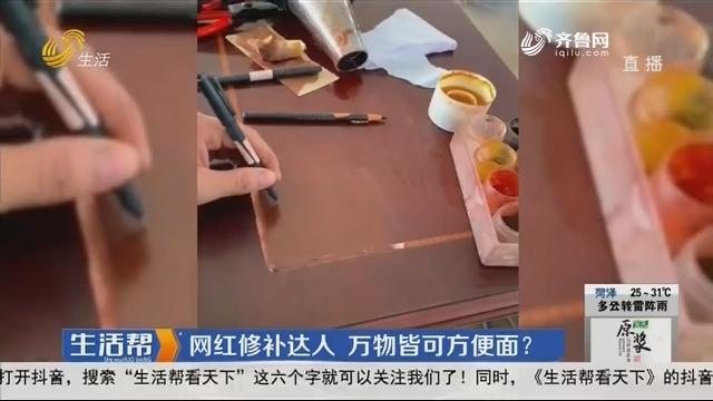 青岛:网红修补达人 万物皆可方便面?