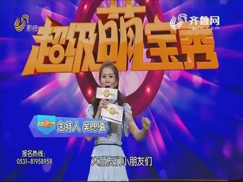 2019年08月03日《超级萌宝秀》完整版
