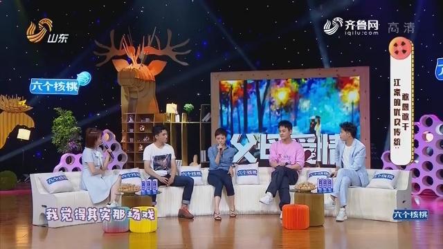 20190803《花漾剧客厅》:江家的优良传统——敢想敢干