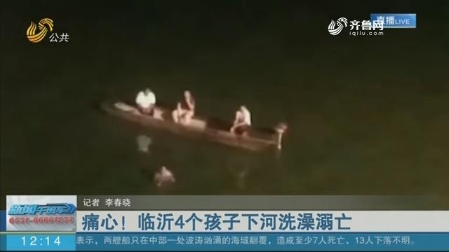 痛心!临沂4个孩子下河洗澡溺亡