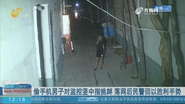 【连线编辑区】偷手机男子对监控竖中指挑衅 落网后民警回以胜利手势