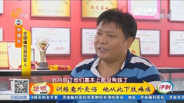 潍坊:训练意外受伤 他从此下肢瘫痪