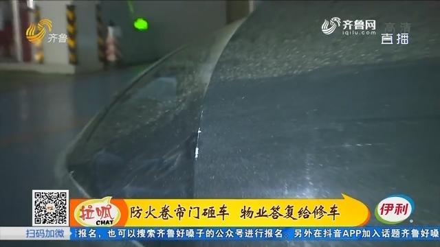 济南:防火卷帘门砸车 物业答复给修车