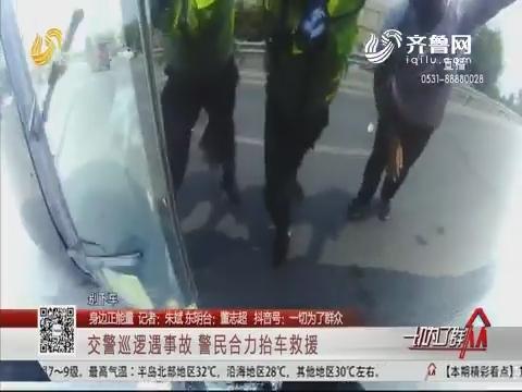 【身边正能量】菏泽:交警巡逻遇事故 警民合力抬车救援
