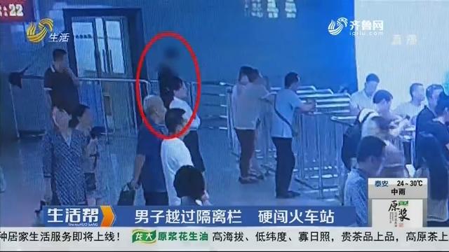 潍坊:男子越过隔离栏 硬闯火车站