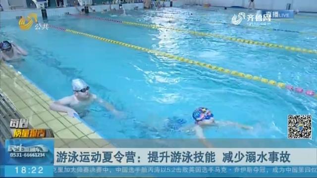 【每周质量报告】游泳运动夏令营:提升游泳技能 减少溺水事故