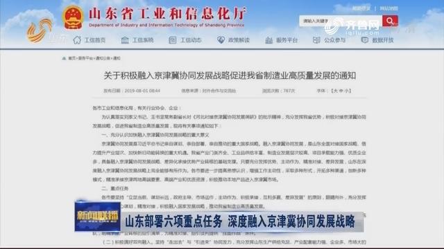 山东部署六项重点任务 深度融入京津冀协同发展战略