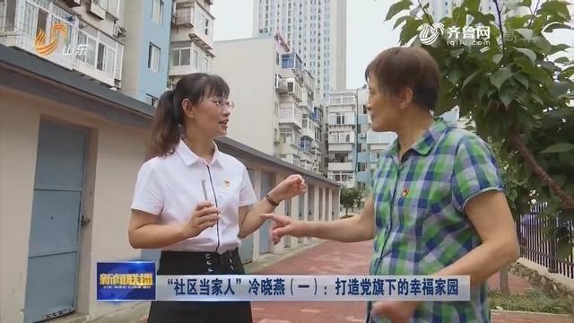 """""""社区当家人""""冷晓燕(一):打造党旗下的幸福家园"""