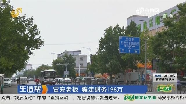【防骗全民行】菏泽:冒充老板 骗走财务198万