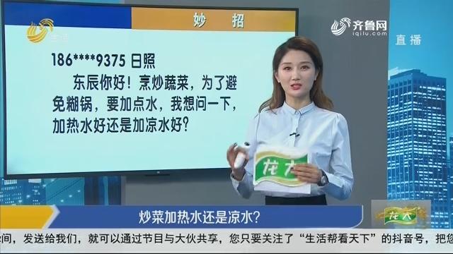 妙招:炒菜加热水还是凉水?