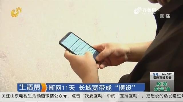 """济南:断网11天 长城宽带成""""摆设"""""""