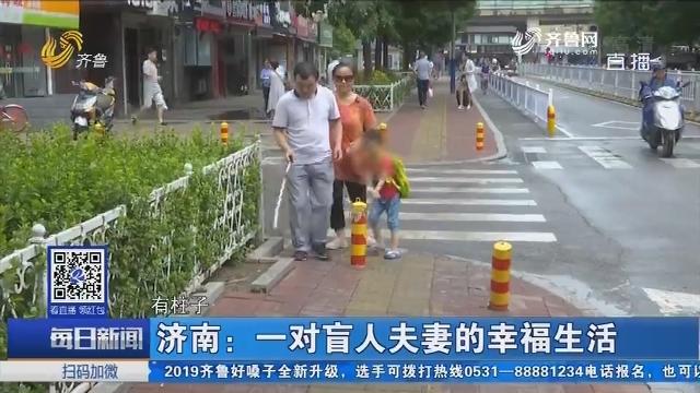 济南:一对盲人夫妻的幸福生活