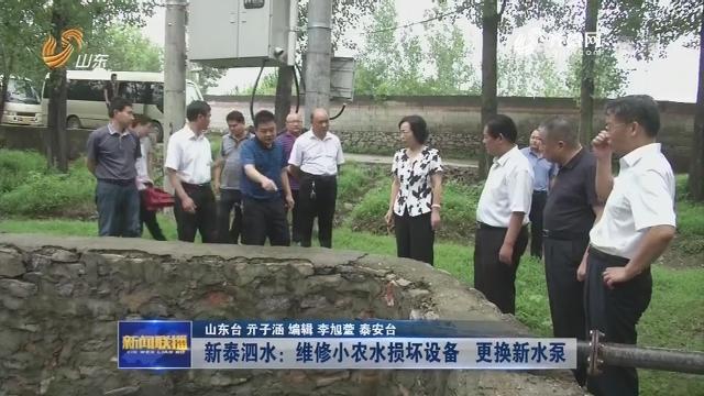 【问政山东·追踪】新泰泗水:维修小农水损坏设备 更换新水泵