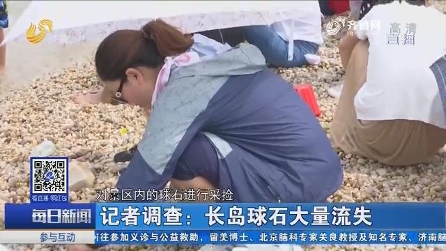 记者调查:长岛球石大量流失