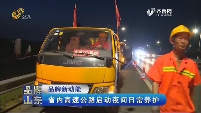 【品牌新动能】省内高速公路启动夜间日常养护