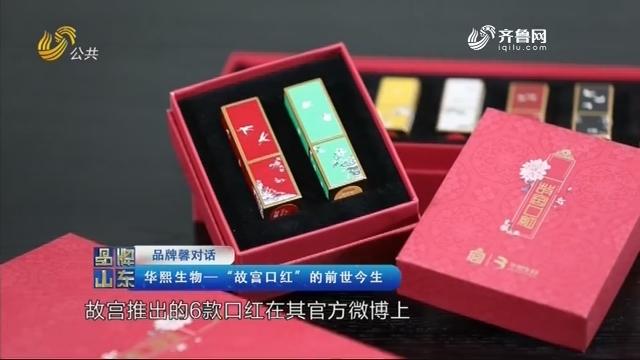 """【品牌馨对话】华熙生物——""""故宫口红""""的前世今生"""