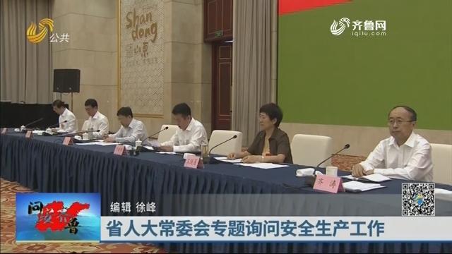 20190804《问安齐鲁》:省人大常委会专题询问安全生产工作
