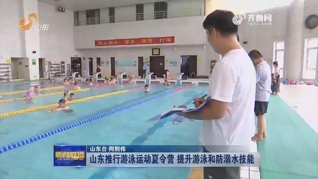 山东推行游泳运动夏令营 提升游泳和防溺水技能