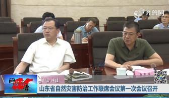 《问安齐鲁》08-04播出《山东省自然灾害防治工作联席会议第一次会议召开》