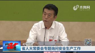 《问安齐鲁》08-04播出《省人大常委会专题询问安全生产工作》