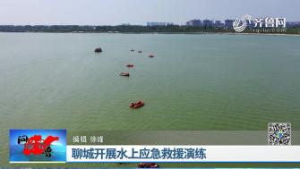 《问安齐鲁》08-04播出《聊城开展水上应急救援演练》