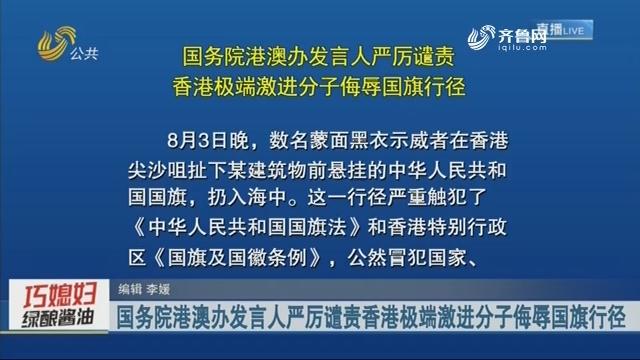 国务院港澳办发言人严厉谴责香港极端激进分子侮辱国旗行径