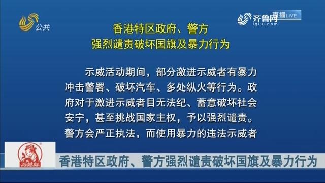 香港特区政府、警方强烈谴责破坏国旗及暴力行为