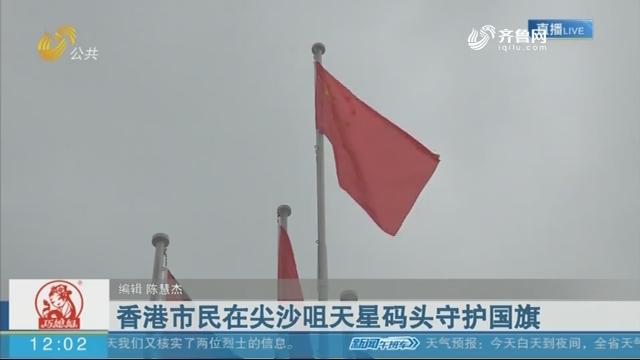 香港市民在尖沙咀天星码头守护国旗