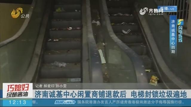 【闪电连线】济南诚基中心闲置商铺退款后 电梯封锁垃圾遍地