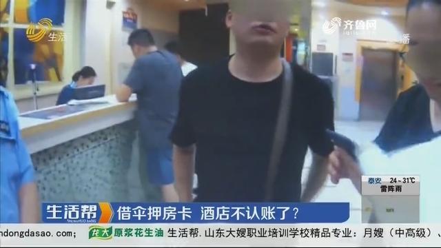 济宁:借伞押房卡 酒店不认账了?