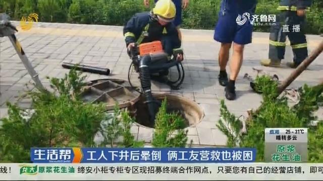 济南:工人下井后晕倒 俩工友营救也被困