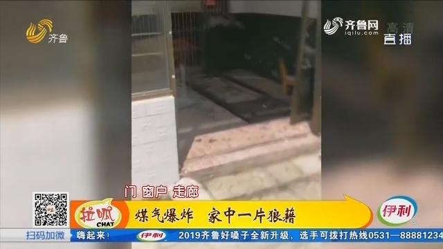 滕州:煤气爆炸 家中一片狼藉