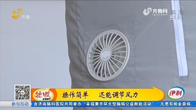 宁阳:衣服带风 夏季出门神器