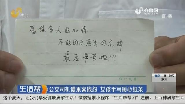 济南:公交司机遭乘客抱怨 女孩手写暖心纸条
