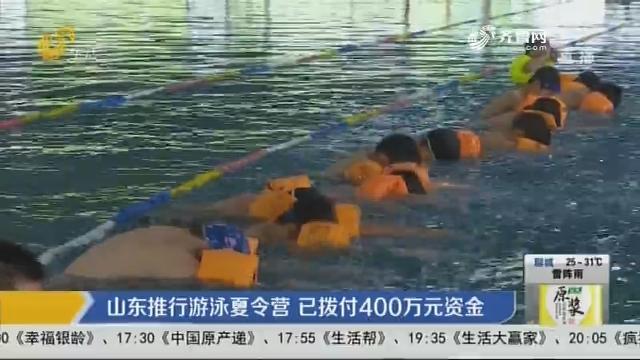 山东推行游泳夏令营 已拨付400万元资金