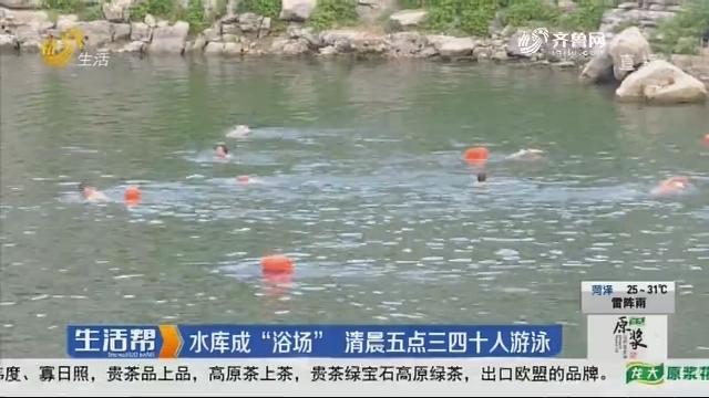 """济南:水库成""""浴场"""" 清晨五点三四十人游泳"""