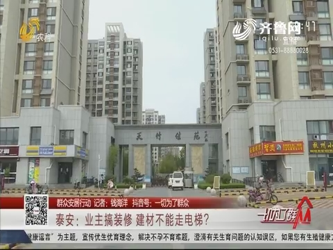 【群众安居行动】泰安:业主搞装修 建材不能走电梯?