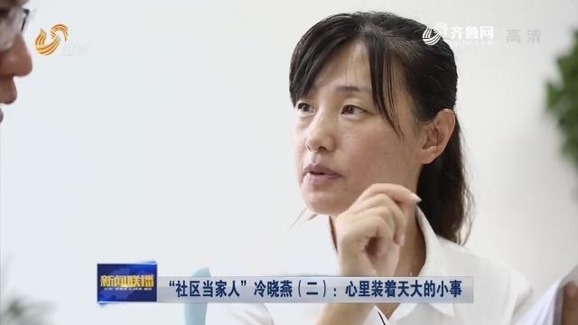 """""""社区当家人""""冷晓燕(二):心里装着天大的小事"""