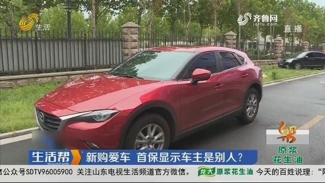 烟台:新购爱车 首保显示车主是别人?
