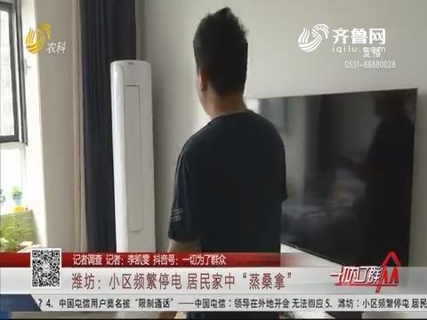 """【记者调查】潍坊:小区频繁停电 居民家中""""蒸桑拿"""""""