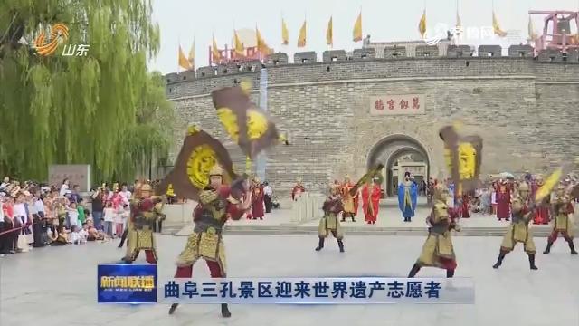 曲阜三孔景区迎来世界遗产志愿者