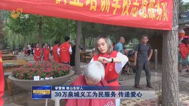 【学雷锋 做山东好人】30万泉城义工为民服务 传递爱心