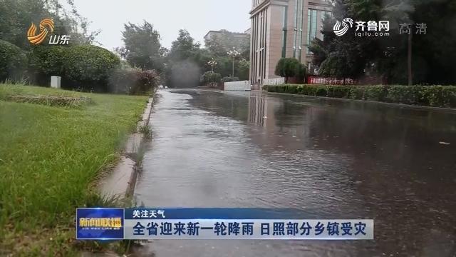 【关注天气】全省迎来新一轮降雨 日照部分乡镇受灾
