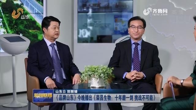 《品牌山东》今晚播出《荣昌生物:十年磨一剑 挑战不可能》