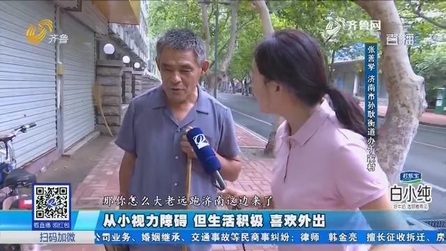 济南:从小视力障碍 但生活积极 喜欢外出