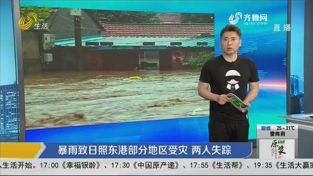 暴雨致日照东港部分地区受灾 两人失踪