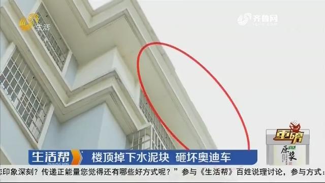 【重磅】淄博:楼顶掉下水泥块 砸坏奥迪车