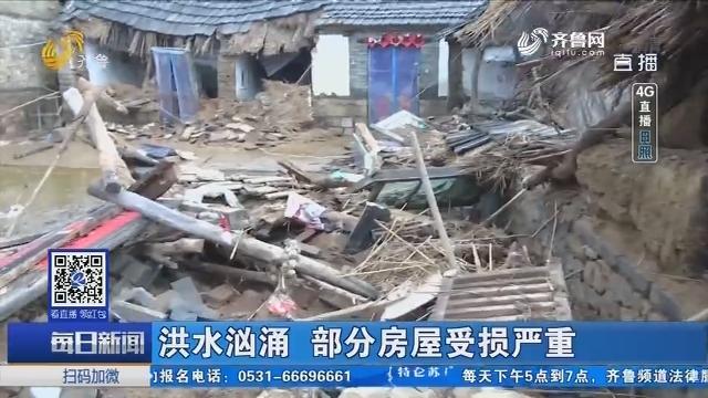 【4G直播】日照:洪水汹涌 部分房屋受损严重