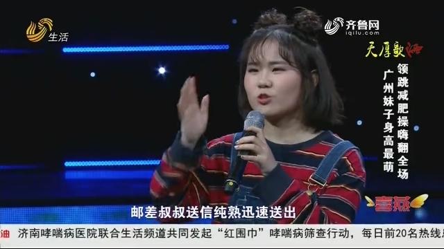 20190805《让梦想飞》:广州妹子身高最萌 领跳减肥操嗨翻全场