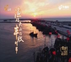 20190805《此时此刻》:渔码头上的丰收时节